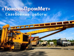 TiumenPromMet2